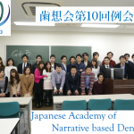 歯想会 第10回例会報告@麻布デンタルアカデミー