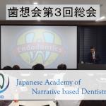 歯想会 第3回総会報告@ヒューリックカンファレンス